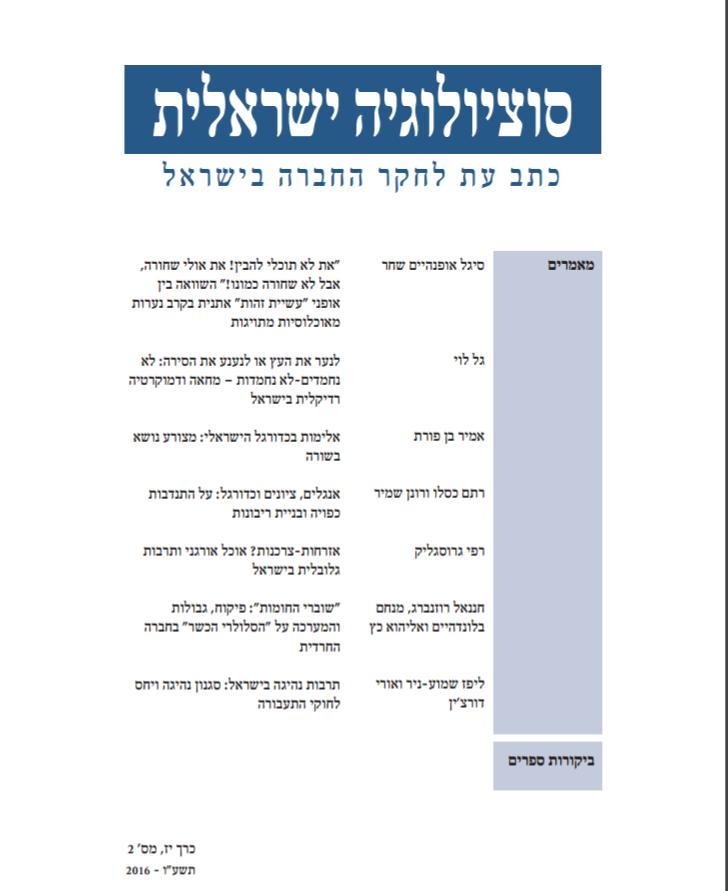 """סוציולוגיה ישראלית - כתב עת לחקר החברה בישראל"""" גיליון יז(2), 2016"""
