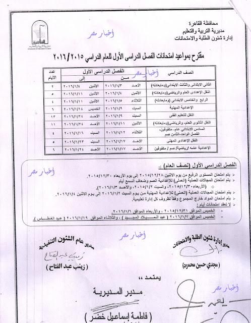 مواعيد إمتحانات محافظة القاهرة 2016
