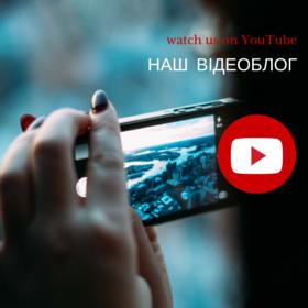 Відео від Нати і не лише: