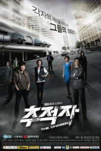 The Chaser / 추적자