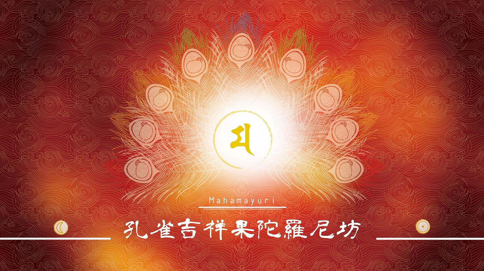 孔雀吉祥果陀羅尼坊<br>塔羅占星、能量調整