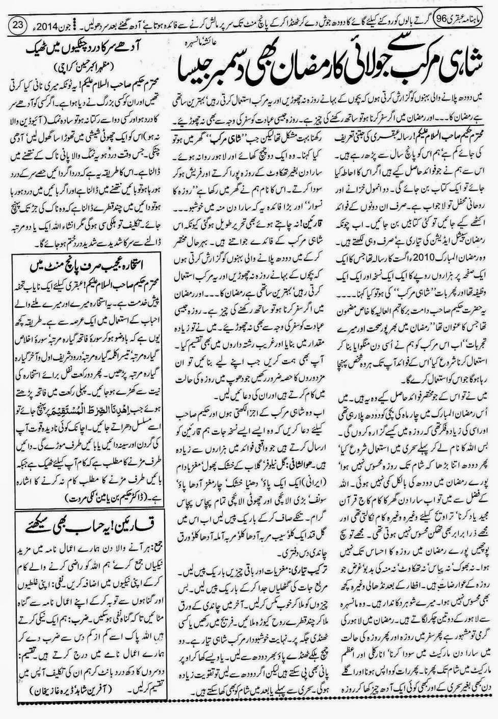 ubqari june 2014 page 23