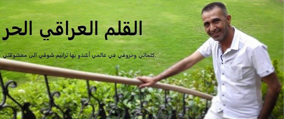 القلم العراقي الحر  free Iraqi pen