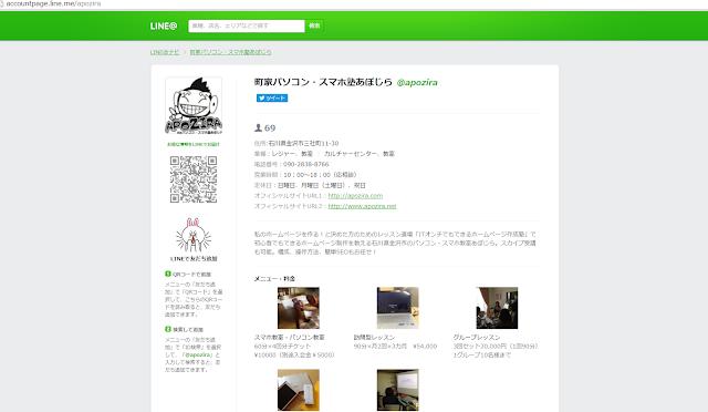 あぽじらLINE@のページPC版