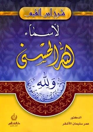 شرح ابن القيم لاسماء الله الحسنى - عمر سليمان الأشقر