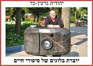 יוצרת האתר: יהודית גרעין-כל