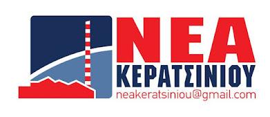 Νea Κeratsiniou - Νέα Κερατσινίου