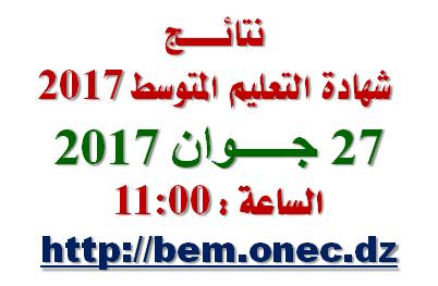 نتائج شهادة التعليم المتوسط دورة 2017