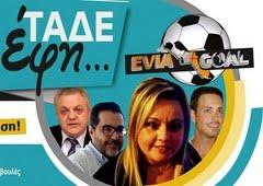 Δευτέρα - Παρασκευή 10:00-12:00 EVRIPOS 90 FM