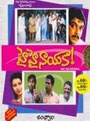 Hai Hai Nayaka telugu Movie