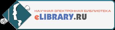 Наукова електронна бібліотека eLIBRARY.RU