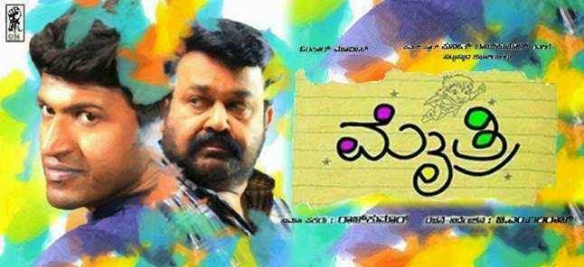 Mythri (2015) Kannada Movie Mp3 Songs Download