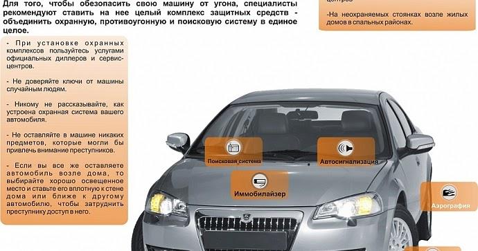 никак как защищать автомобиль от угона никак мог