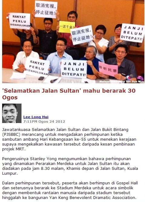 Jawatankuasa Selamatkan Jalan Sultan dan Jalan Bukit Bintang (PJSBBC)