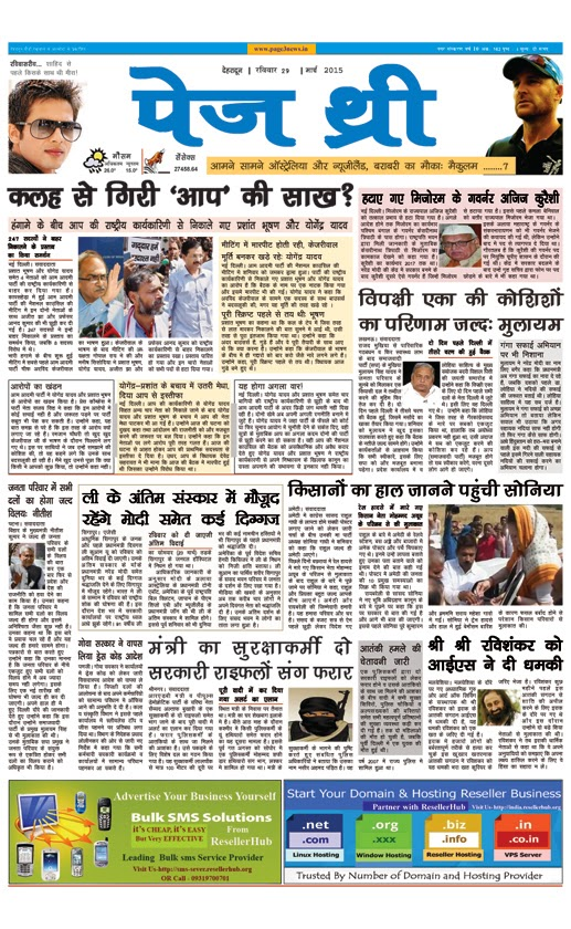 Newspaper layout,News in Hindi