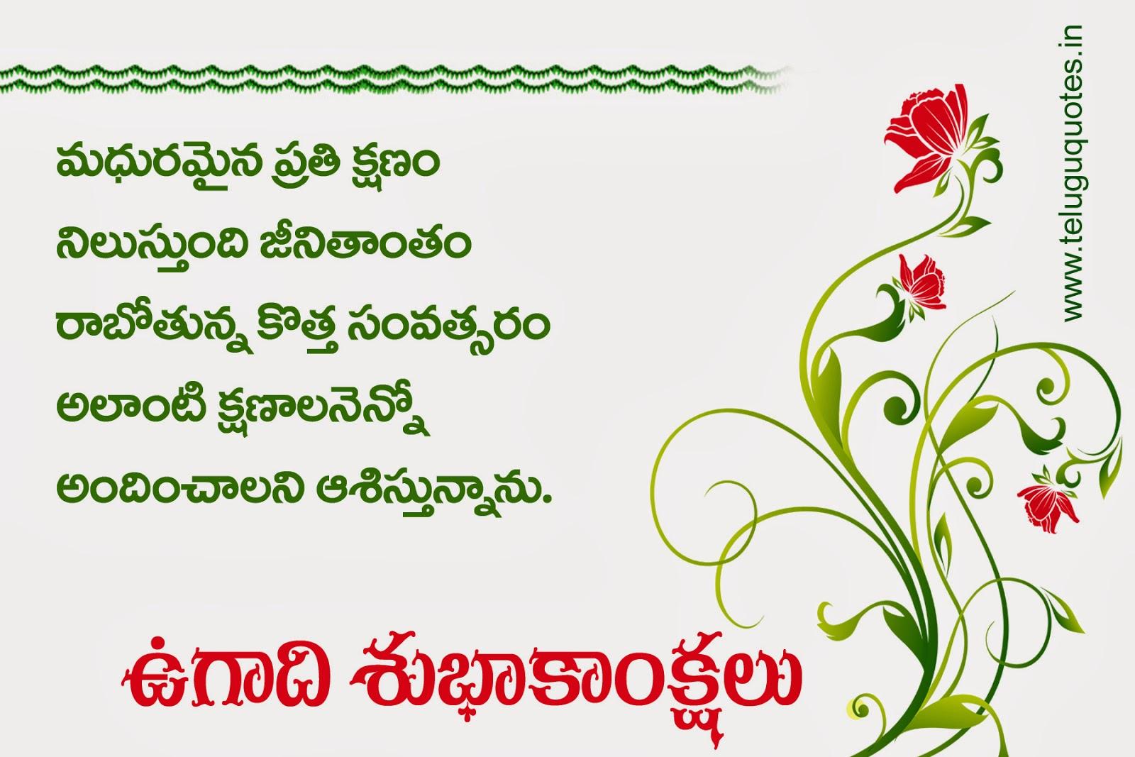 Ugadi 2014 Telugu Date Ugadi Greetings Images...