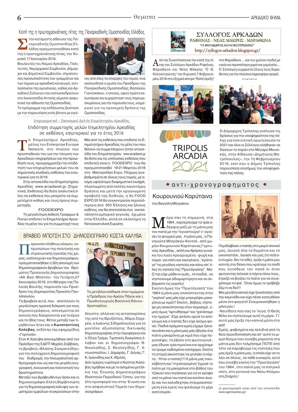 """Δημοσίευμα για την εκδήλωση - συνεστίαση του Συλλόγου μας στην εφημερίδα """"Αρκαδικό Βήμα"""""""