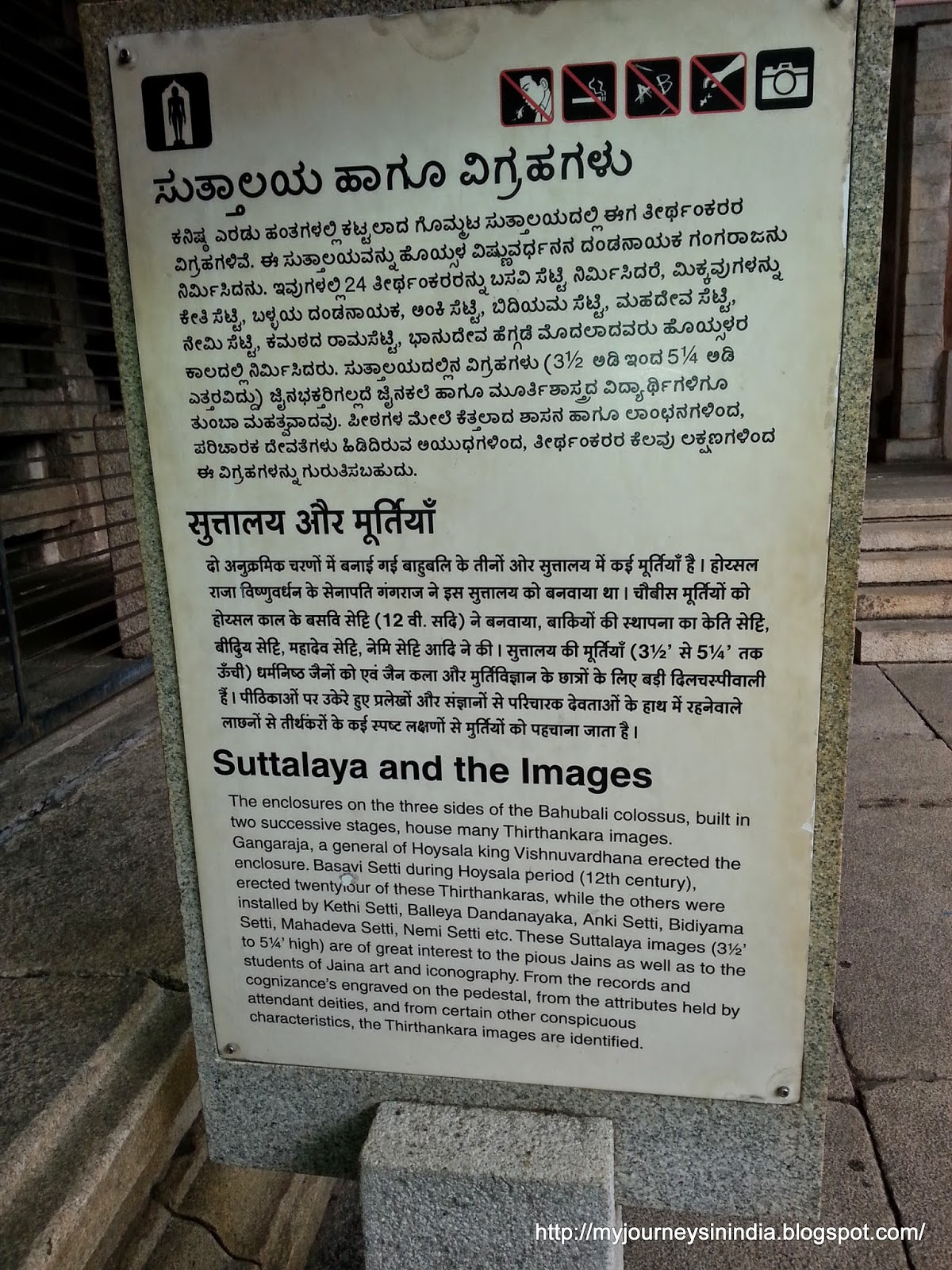 Shravanabelagola