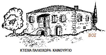 ΠΑΛΙΟΧΩΡΑ