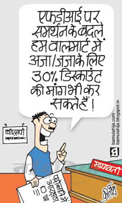 walmart cartoon, FDI in Retail, mayawati Cartoon, Reservation cartoon, congress cartoon, indian political cartoon