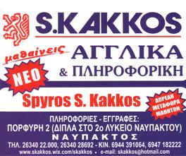 Αγγλικά Spyros Kakkos