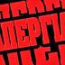 Πέμπτη 4 Φεβρουαρίου παραλύει δημόσιος και ιδιωτικός τομέας