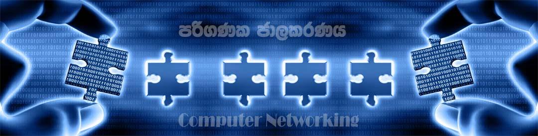 Computer Networking Technology- පරිගණක ජාල තාක්ෂණය