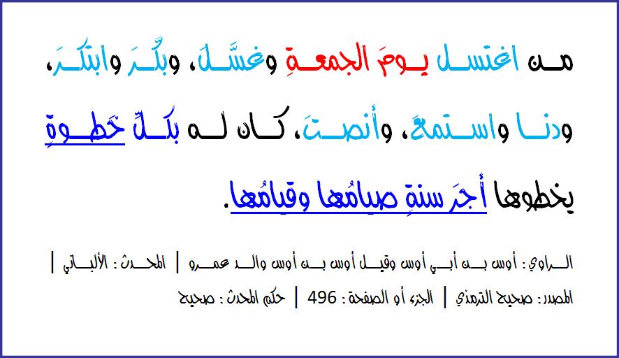 حديث عظيم جدا عن يوم الجمعة صححه الشيخ الألباني: من اغتسل يومَ الجمعةِ وغسَّلَ ، وبكَّرَ وابتكرَ