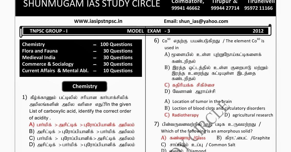 TNPSC Group 4 Exam 2018 - Answer Key Download