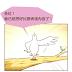 Webtoon #31 鬧脾氣,是因為不想被忽略啦!