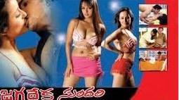 Jagadeka Sundari Telugu Movie Watch Online
