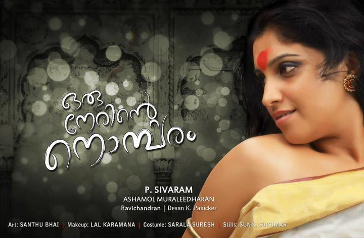 Oru nerinte nombaram 2013 Malayalam Movie Watch Online
