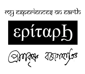 এপিটাফ- Epitaph