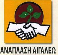 ¨ ΑΝΑΠΛΑΣΗ ΑΙΓΑΛΕΩ: Αποχαιρετισμός στον Τάκη Γιαννάκη