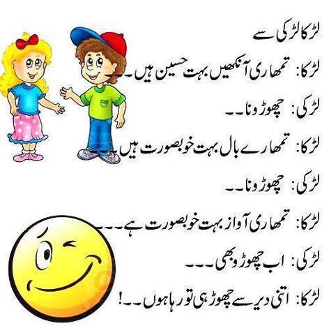 Funny Jokes In Urdu For Girls urdu joks - 6 - funny ...