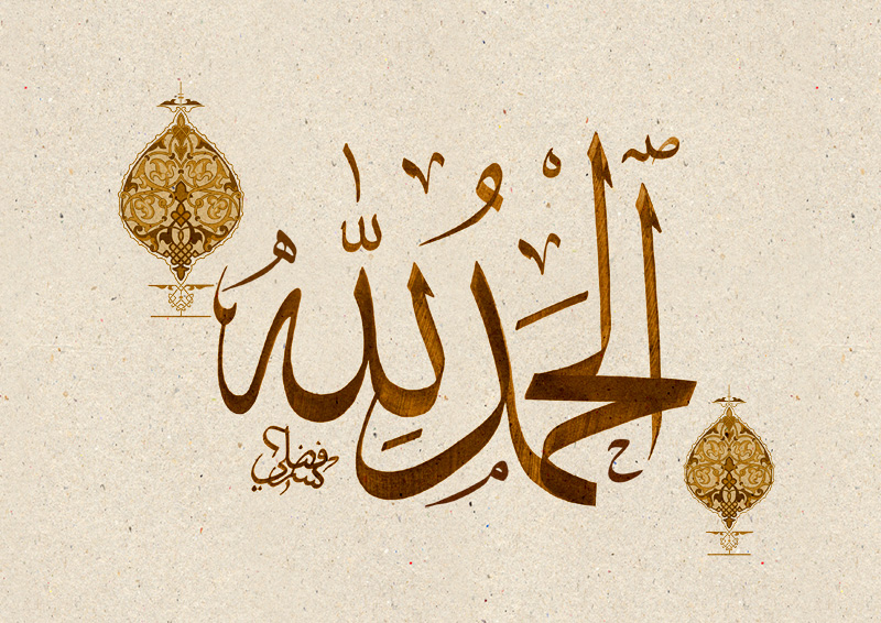 Islamic photo video biyan information alhamdulillah wallpapers alhamdulilah islami calligraphic wallpaper thecheapjerseys Gallery