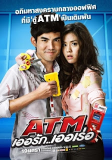 DOWNLOAD FILM ATM ERRAK ERROR + SUBTITLE INDONESIA