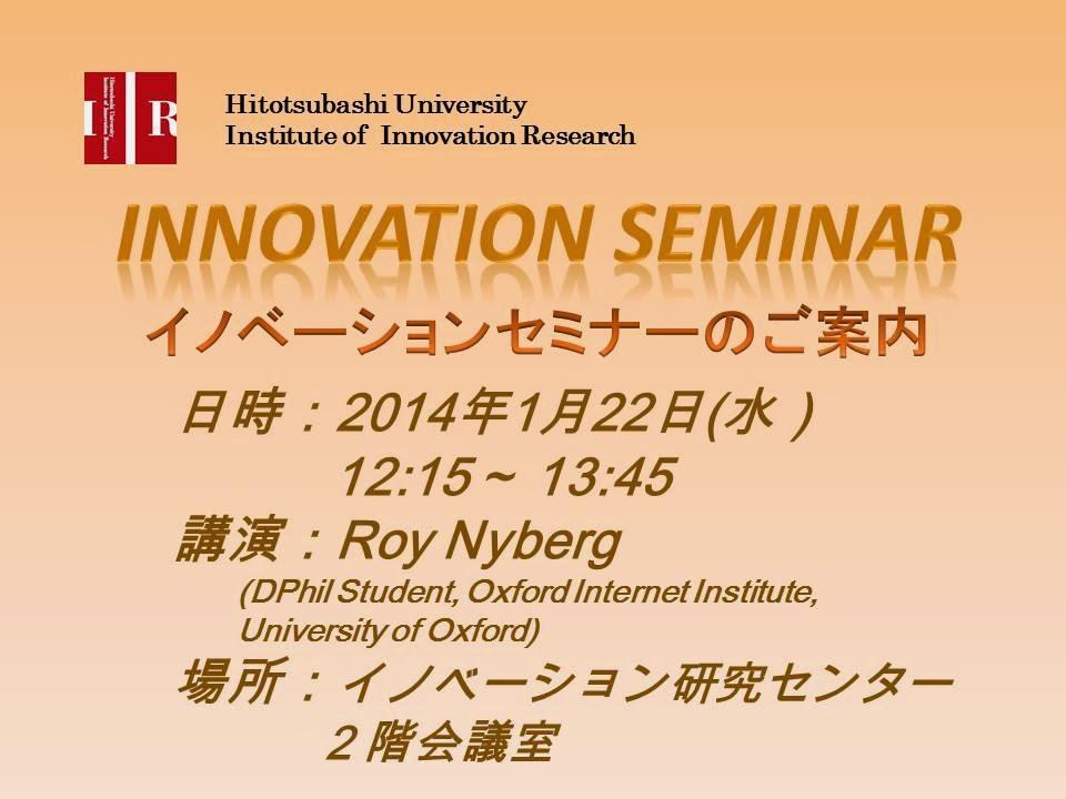 【イノベーションフォーラム】2014年1月22日 Roy Nyberg