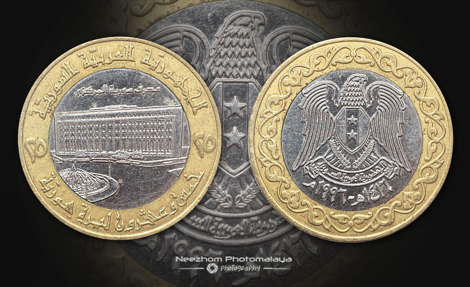 Syria bi metal coin 25 Lirah 1996