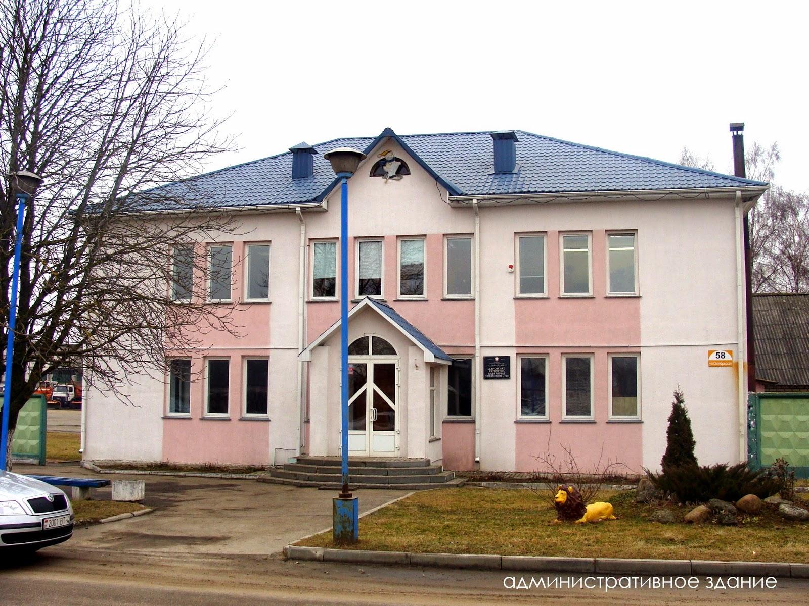 административное здание ДРСУ №120
