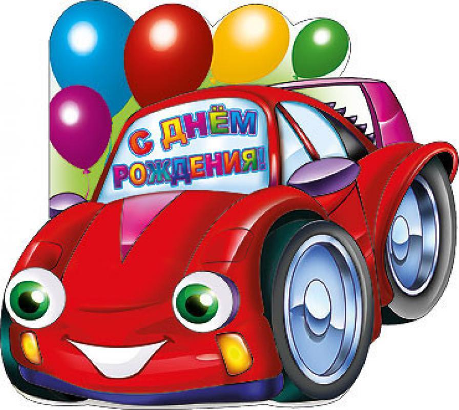 Поздравление с днем рождения для мальчиков подарок 212
