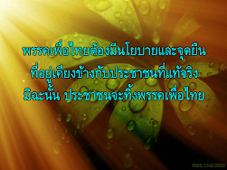 พรรคเพื่อไทยต้องมีนโยบายและจุดยืนที่อยู่เคียงข้างกับประชาชนที่แท้จริง