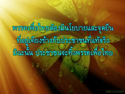 พรรคเพื่อไทยต้องมีนโยบายและจุดยืนที่อยู่เคียงข้างกับประชาชนที่แท้จริง