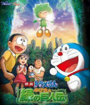 Doremon - Cuộc Phiêu Lưu Ðến Vương Quốc Gió - Nobita And The Winmasters