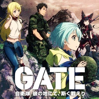 GATE自衛隊 ギャップ 萌 世界観 価値観 面白い