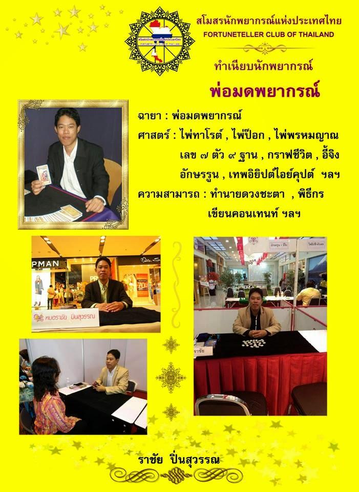 นักพยากรณ์แห่งประเทศไทย
