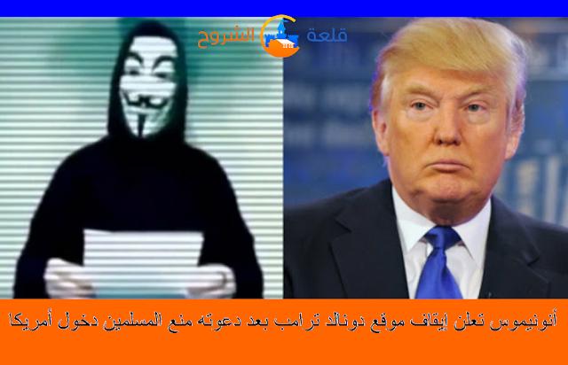 أنونيموس تعلن إيقاف موقع دونالد ترامب بعد دعوته منع المسلمين دخول أمريكا