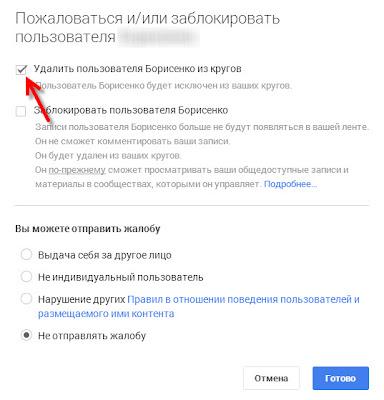 удалить пользователя из кругов в гугл плюс