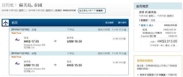 曼谷航空香港往來蘇梅島$2,640起( 連稅$3,013)