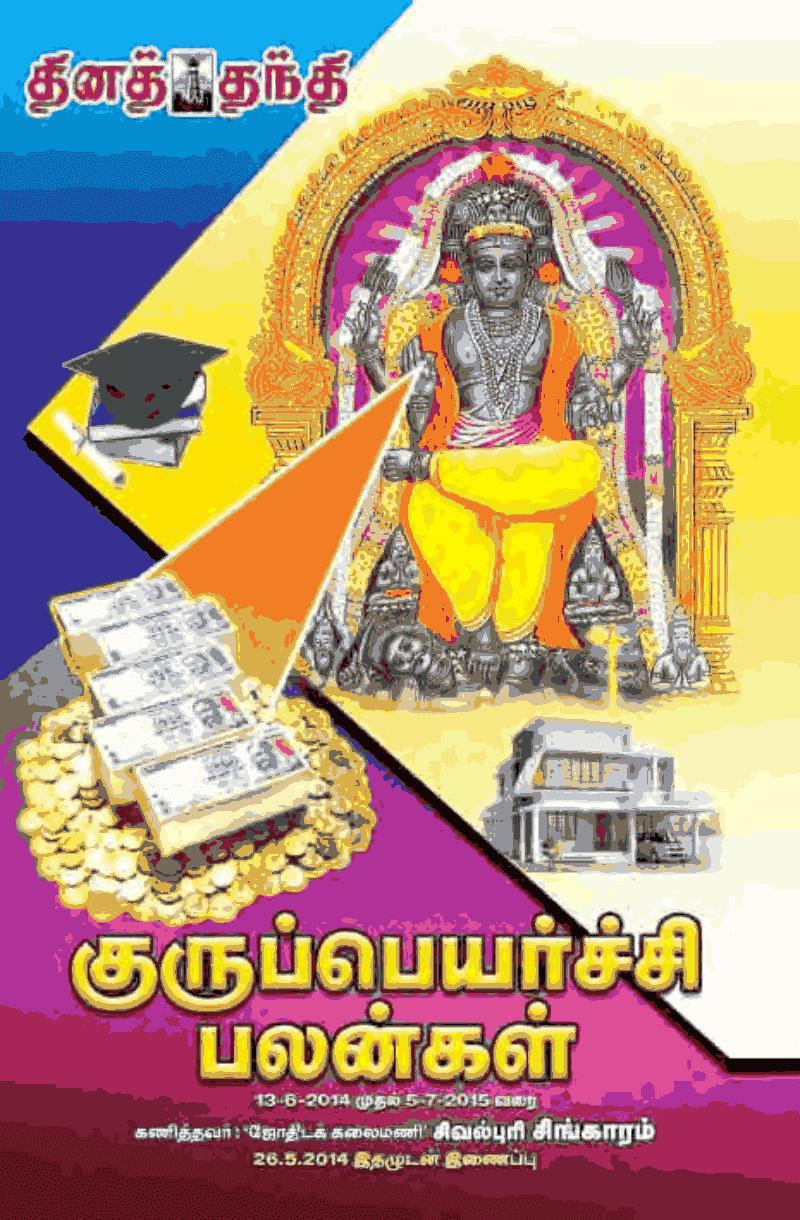 Tamil astrology tamil jothidam horoscope tamil jathagam tamilcube